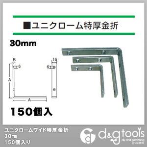 清水 ユニクロームワイド特厚金折 30mm 150個入り