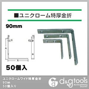 清水 ユニクロームワイド特厚金折 90mm 50個入り
