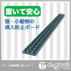 ネコ・小動物侵入防止ボード(樹脂製簡易忍び返し)   N-2420