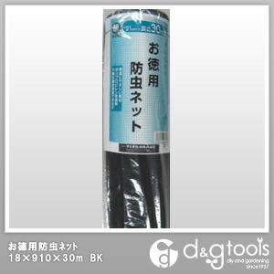 お徳用防虫ネット(網戸用ネット)  BK ブラック 18メッシュ×910mm×30m
