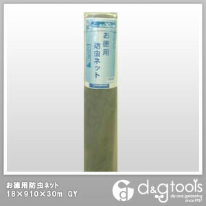 お徳用防虫ネット(網戸用ネット) GY  グレー 18メッシュ×910mm巾×30m