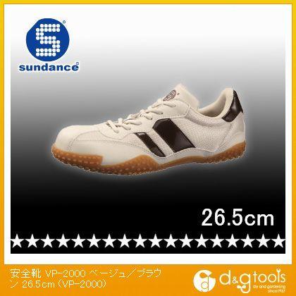 安全靴 ベージュ/ブラウン 26.5cm (VP-2000)