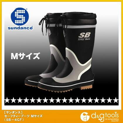 サンダンス セーフティーブーツ (長靴タイプ安全靴)  M 25cm SB-4CF   一般作業用安全靴 安全靴