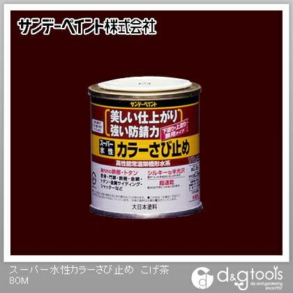 サンデーペイント スーパー水性カラーさび止め(高性能常温架橋形水系) こげ茶 1/12L(約80ml)