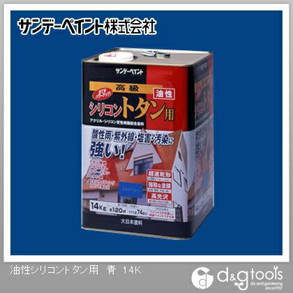 油性シリコントタン用(アクリル・シリコン変性樹脂配合トタンペイント) 青 14kg