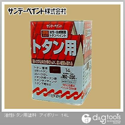 油性トタン用塗料(合成樹脂系トタンペイント) アイボリー 14L