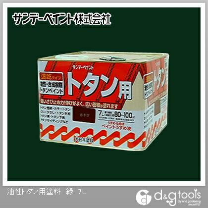 油性トタン用塗料(合成樹脂系トタンペイント) 緑 7L