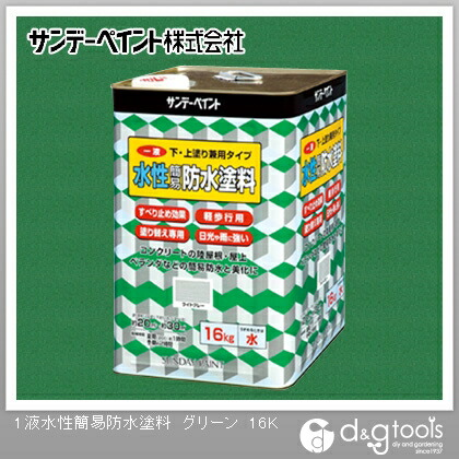 一液水性簡易防水塗料(下塗り、上塗り兼用タイプ)コンクリートフロア用塗料 グリーン 16kg
