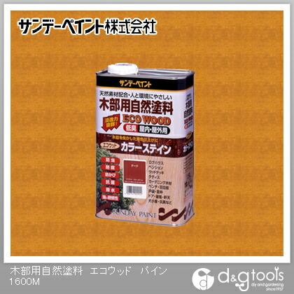サンデーペイント 木部用自然塗料 エコウッド (SPエコウッドカラーステイン)天然樹脂塗料 パイン 1.6L