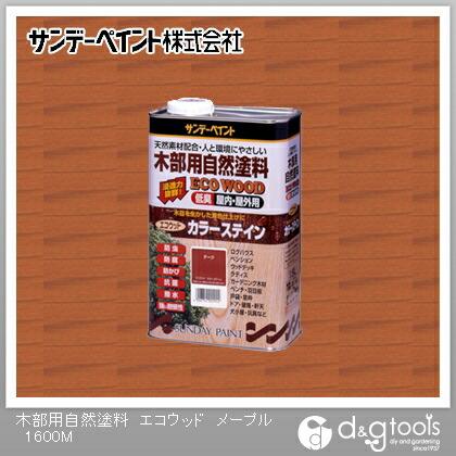 サンデーペイント 木部用自然塗料 エコウッド (SPエコウッドカラーステイン)天然樹脂塗料 メープル 1.6L