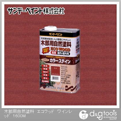 サンデーペイント 木部用自然塗料 エコウッド (SPエコウッドカラーステイン)天然樹脂塗料 ワインレッド 1.6L