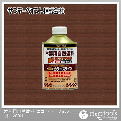 サンデーペイント 木部用自然塗料 エコウッド (SPエコウッドカラーステイン)天然樹脂塗料 ウォルナット 1/5L(約200ml)