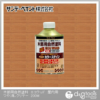 サンデーペイント 木部用自然塗料 エコウッド (SPエコウッドカラーステイン)天然樹脂塗料 屋内用つや消しクリヤー 1/5L(約200ml)