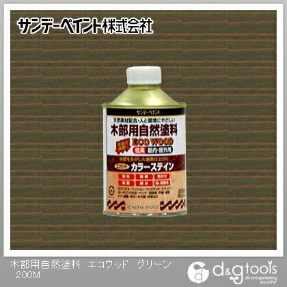 サンデーペイント 木部用自然塗料 エコウッド (SPエコウッドカラーステイン)天然樹脂塗料 グリーン 1/5L(約200ml)