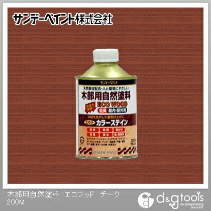 サンデーペイント 木部用自然塗料 エコウッド (SPエコウッドカラーステイン)天然樹脂塗料 チーク 1/5L(約200ml)