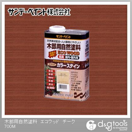 サンデーペイント 木部用自然塗料 エコウッド (SPエコウッドカラーステイン)天然樹脂塗料 チーク 0.7L
