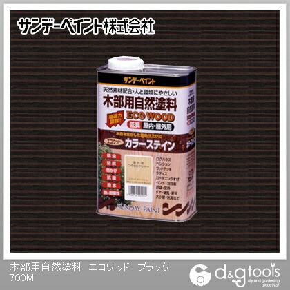 サンデーペイント 木部用自然塗料 エコウッド (SPエコウッドカラーステイン)天然樹脂塗料 ブラック 0.7L