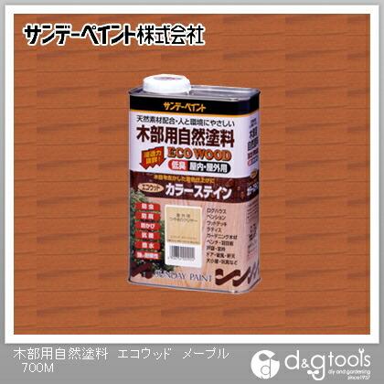 サンデーペイント 木部用自然塗料 エコウッド (SPエコウッドカラーステイン)天然樹脂塗料 メープル 0.7L