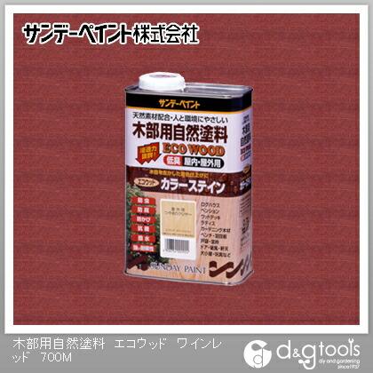 サンデーペイント 木部用自然塗料 エコウッド (SPエコウッドカラーステイン)天然樹脂塗料 ワインレッド 0.7L