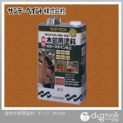 油性木部用塗料(屋内外木部用塗料) チーク 3.4L