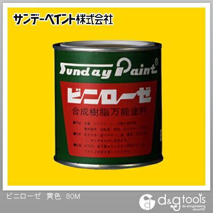 ビニローゼ(合成樹脂万能塗料・工作・ホビー用塗料) 黄色 1/12L(約80ml)