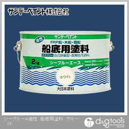シーブルーエース 油性 船底用塗料 ブルー 2kg
