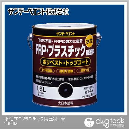 水性FRPプラスチック用塗料 青 1.6L