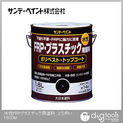 水性FRPプラスチック用塗料 とうめい 1.6L