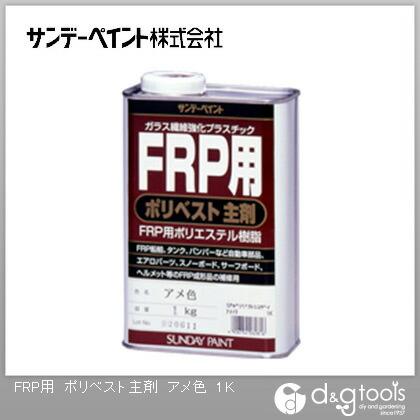 サンデーペイント FRP用 ポリベスト主剤(FRP用ポリエステル樹脂・FRP補修塗剤) アメ色 1kg