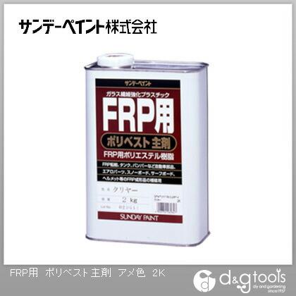 サンデーペイント FRP用 ポリベスト主剤(FRP用ポリエステル樹脂・FRP補修塗剤) アメ色 2kg
