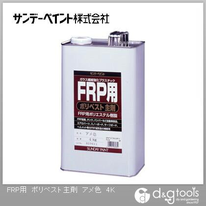 サンデーペイント FRP用 ポリベスト主剤(FRP用ポリエステル樹脂・FRP補修塗剤) アメ色 4kg