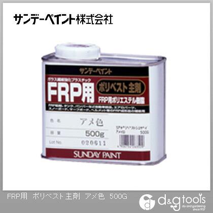 サンデーペイント FRP用 ポリベスト主剤(FRP用ポリエステル樹脂・FRP補修塗剤) アメ色 500g