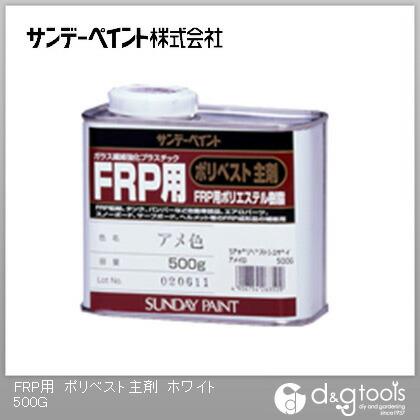 FRP用 ポリベスト主剤(FRP用ポリエステル樹脂・FRP補修塗剤) ホワイト 500g