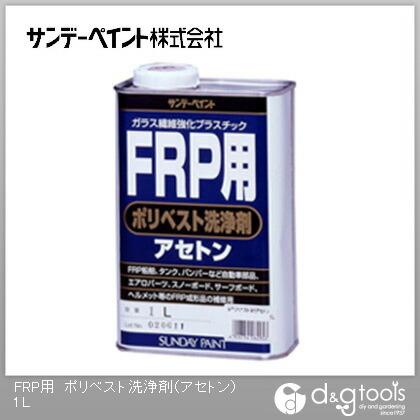 FRP用 ポリベスト洗浄剤(アセトン)〈FRP用ポリエステル洗浄剤〉 1L