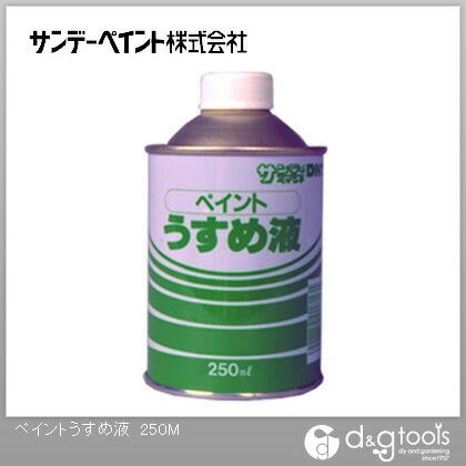 ペイントうすめ液  1/4L(250ml)