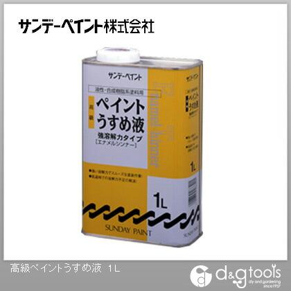 高級ペイントうすめ液  1L