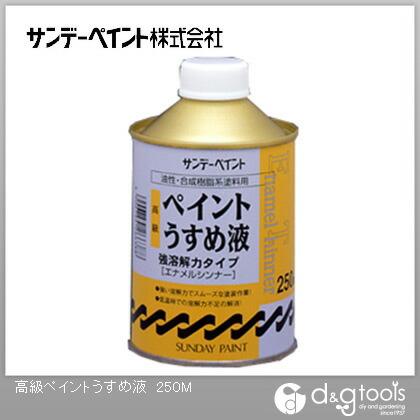 高級ペイントうすめ液  1/4L