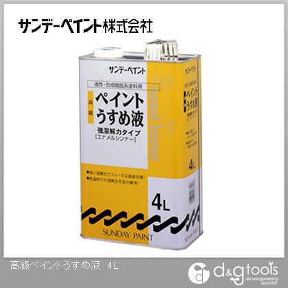 高級ペイントうすめ液  4L