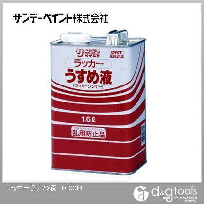 ラッカーうすめ液  1.6L