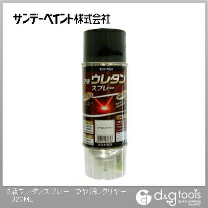 サンデーペイント 2液ウレタンスプレー つや消しクリヤー 320ml