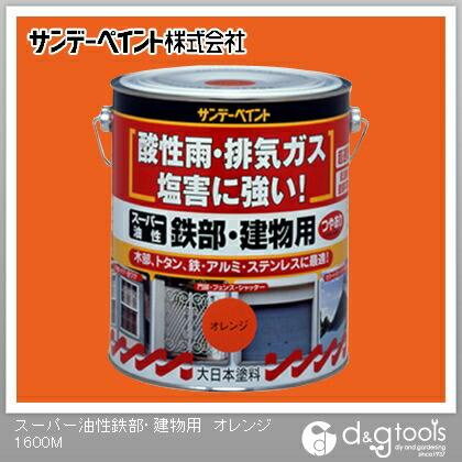スーパー油性鉄部・建物用(変性アルキッド系合成樹脂塗料) オレンジ 1.6L