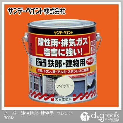 スーパー油性鉄部・建物用(変性アルキッド系合成樹脂塗料) オレンジ 0.7L