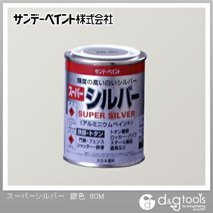 スーパーシルバー(油性多目的塗料) 銀色 1/12L(約80ml)