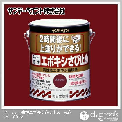 スーパー油性エポキシさび止め 赤さび 1.6L
