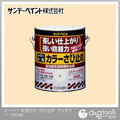 スーパー水性カラーさび止め(高性能常温架橋形水系) アイボリー 1.6L