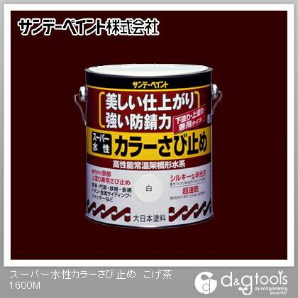 サンデーペイント スーパー水性カラーさび止め(高性能常温架橋形水系) こげ茶 1.6L