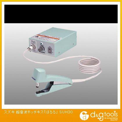 超音波ホッチキス「はるる」 (SUH-30)超音波溶着ホッチキス   SUH30