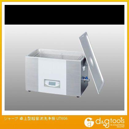 【送料無料】シャープ 卓上型超音波洗浄機   UT606  超音波洗浄器宝飾用工具