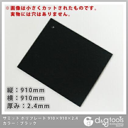 ポリプレート ブラック 910×910mm 厚み2.4mm  20枚入