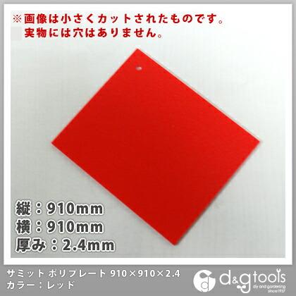 ポリプレート 910×910mm 厚み2.4mm (カラー:レッド) ※同色20枚入※